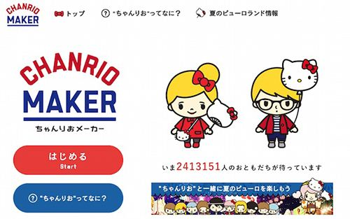 With the Chanrio Maker you can design your personal Sanrio character.