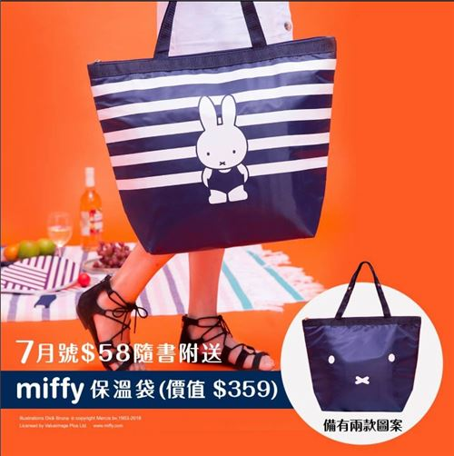 What a cute Miffy bag, used for a promotion in Hong Kong!