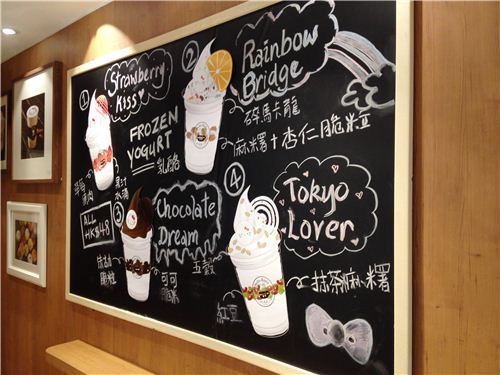 You can also buy Hello Kitty Frozen Yoghurt