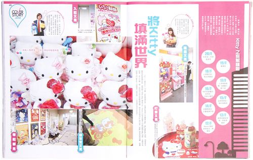 Look at all those cute pictures of the Sanrio interior - it is a dream come true