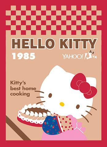 Hello Kitty x Yahoo e-cards 1985
