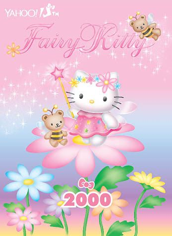 Hello Kitty x Yahoo e-cards 2000