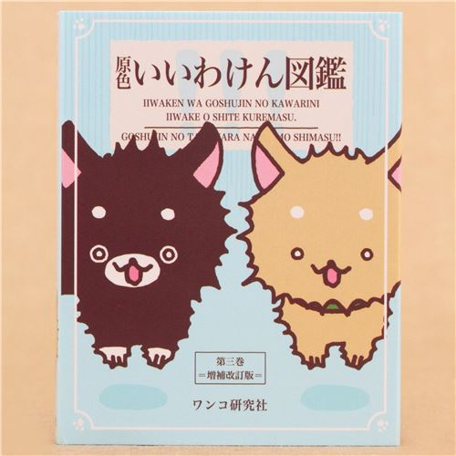 cute blue Iiwaken brown dog mini memo pad book