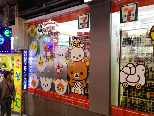 Collect stickers to get one of the cute items from the Rilakkuma egg collection