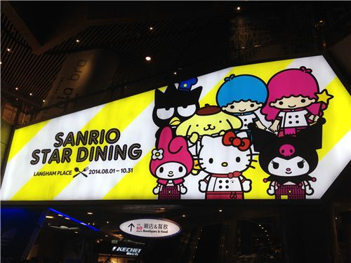 Bis adertisements for the Sanrio Star Dining campaign